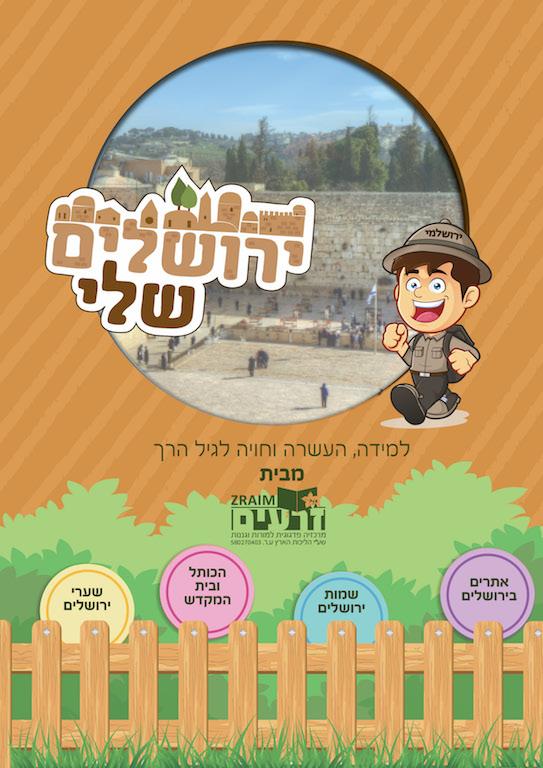 ערכות לגן קיר תוכן ירושלים
