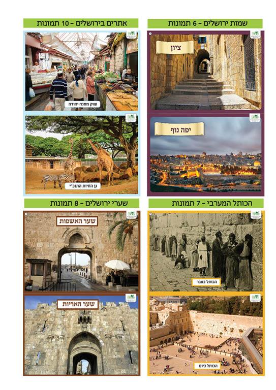 ערכה לגן קיר תוכן ירושלים